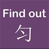 Encuentra los caracteres chinos